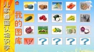 巧宝认水果-巧宝早教启蒙双语百科:看图认物识字卡片游戏屏幕截圖5