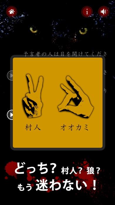 らくらく人狼 ~BGM + ゲームマスターサポート~スクリーンショット4