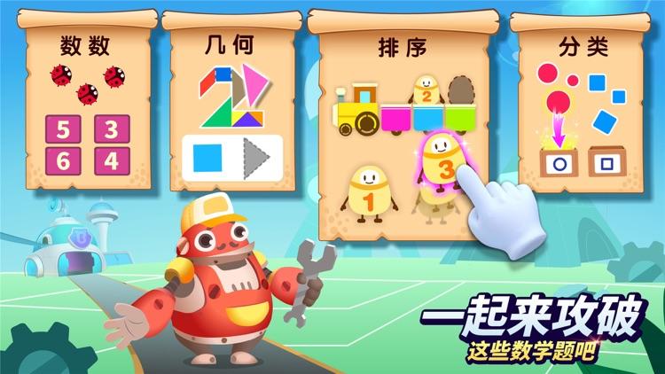 奇妙数学冒险-数字学习早教启蒙益智游戏 screenshot-3