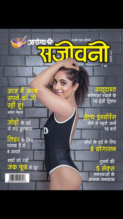 Arogya Sanjeevani Magazine screenshot 1