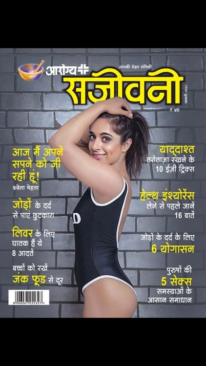 Arogya Sanjeevani Magazine