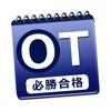 必勝カコもん作業療法士-RoundFlat, Inc.