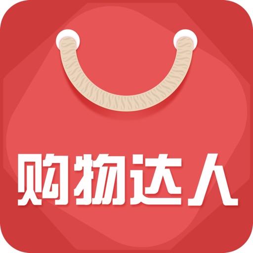 购物达人-全球购好货和购物小帮手