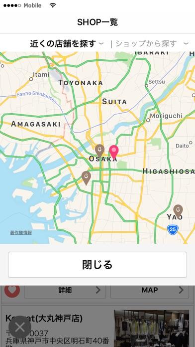 ベルメゾンショッピングアプリのスクリーンショット5