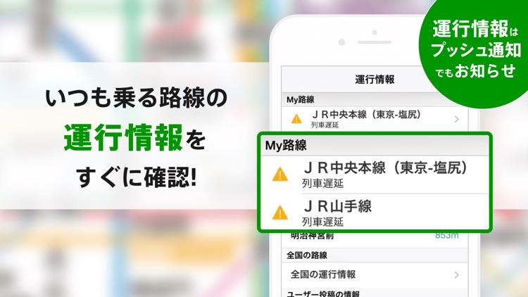 ナビタイム(NAVITIME)の乗り換え案内アプリ screenshot-4