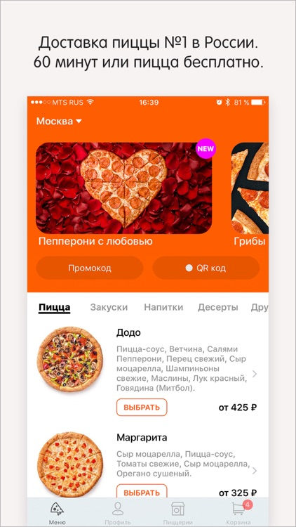 Додо Пицца. Доставка пиццы №1