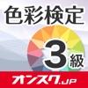色彩検定3級 試験問題対策アプリ-オンスク.JPアイコン