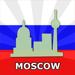 モスクワ 旅行ガイド