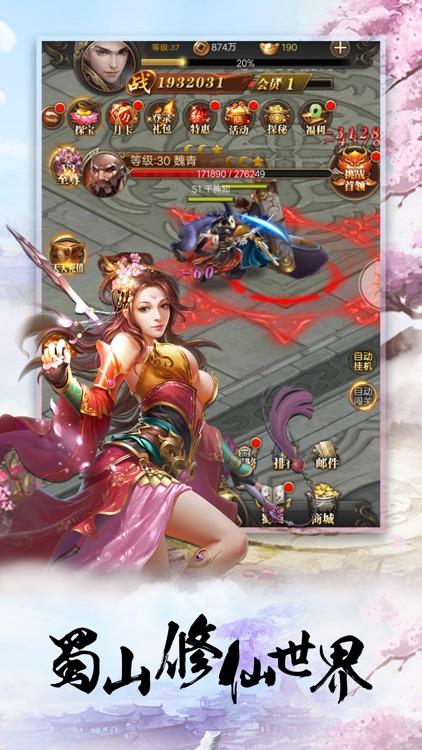 蜀山修仙世界- 决战青云: 仙侠动作手游 screenshot-4