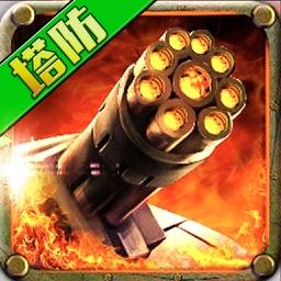 单机游戏 - 英雄塔防枪战使命游戏大全