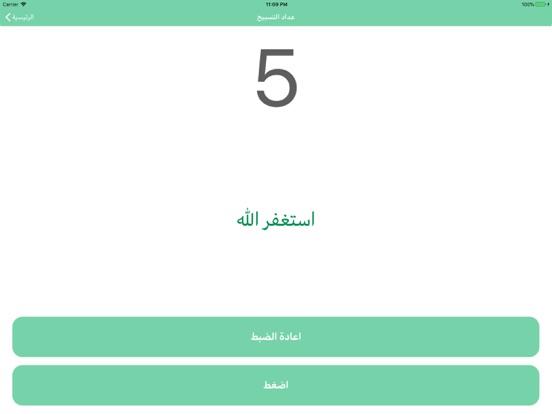 تذكير الصلاة على الحبيب محمد screenshot 10