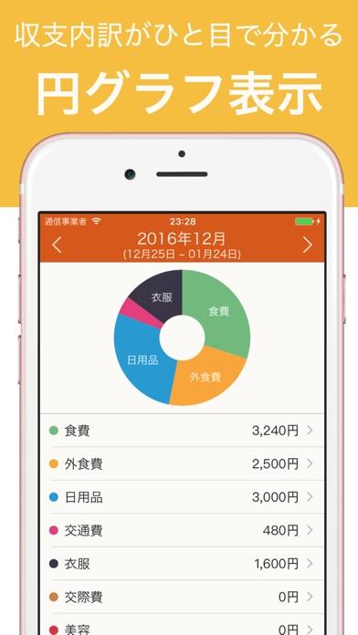 Piyo家計簿(ぴよ かけいぼ) 人気かけいぼアプリスクリーンショット1