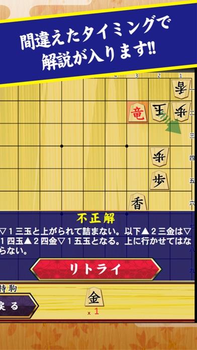 市原誠の詰将棋2(3手詰オンリー)スクリーンショット2