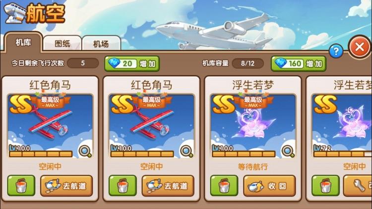 全民小镇 screenshot-3