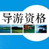导游资格考试题库2018最新版