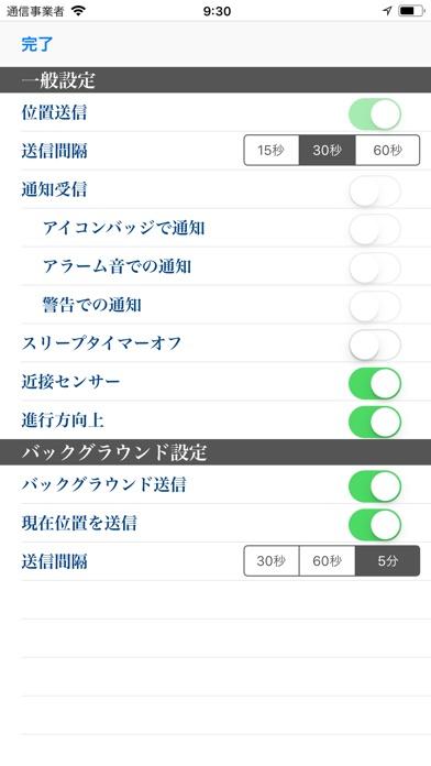 友達追跡!ここ screenshot1