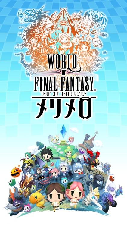 ワールド オブ ファイナルファンタジー メリメロ screenshot-0