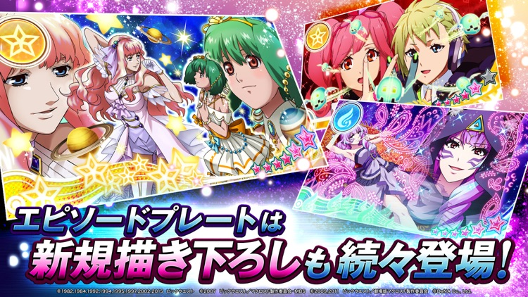 歌マクロス スマホDeカルチャー screenshot-4