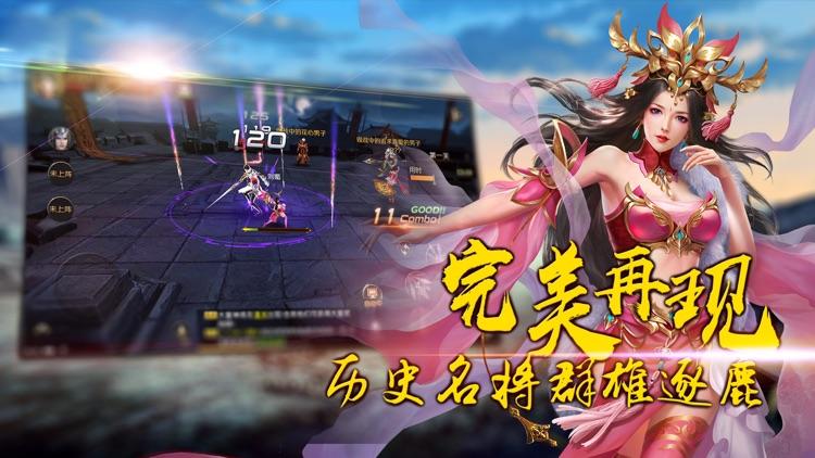 修仙在三国-三国动作仙侠手游.经典RPG screenshot-3