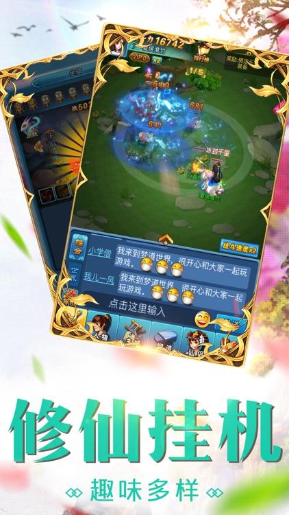 凡尘逐仙-全民梦幻回合制手游 screenshot-4
