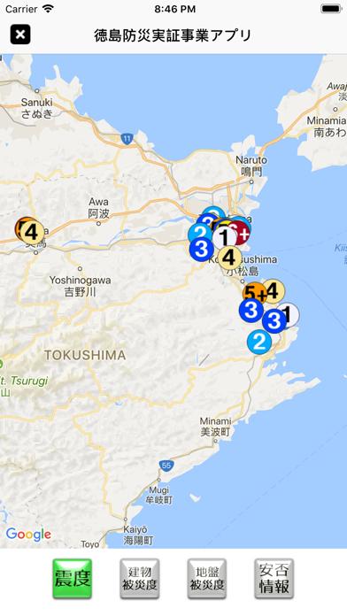 徳島防災実証事業アプリのおすすめ画像2