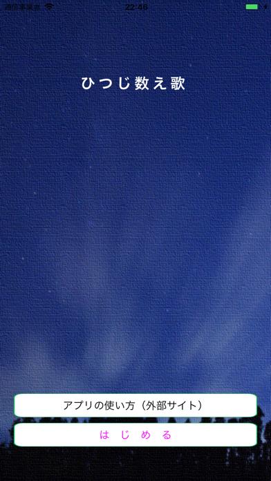 ひつじ数え歌のおすすめ画像1