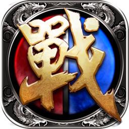 决战沙城单机版-正版挂机争霸传奇游戏