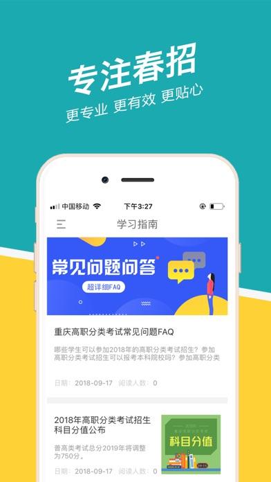Screenshot of 春招通-轻松入本科 App