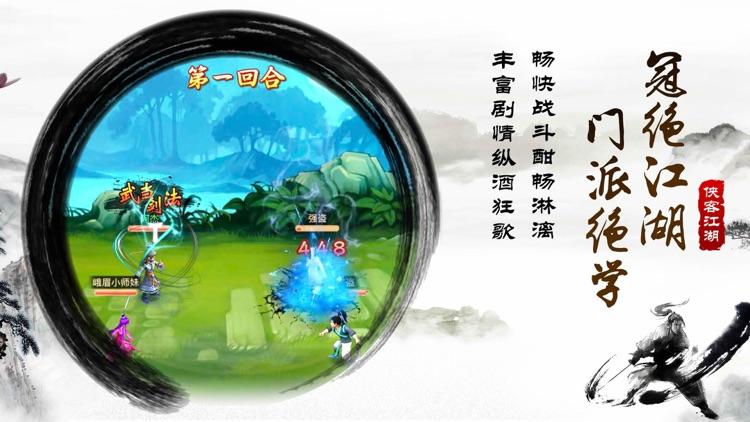 侠客江湖2