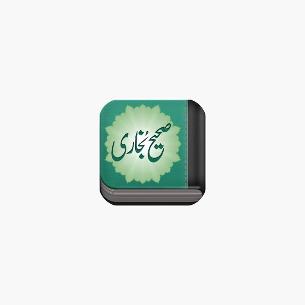 Sahih Bukhari (صحيح البخاري) on the App Store