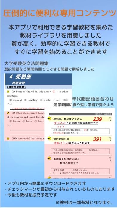 i-暗記シート -写真で作る問題集-紹介画像5