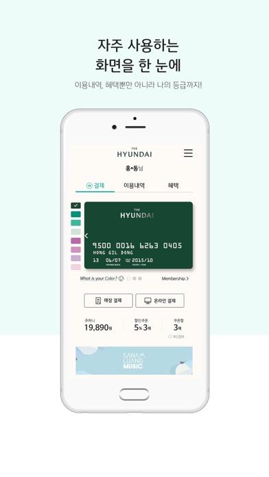 현대백화점카드(H-Wallet) for Windows