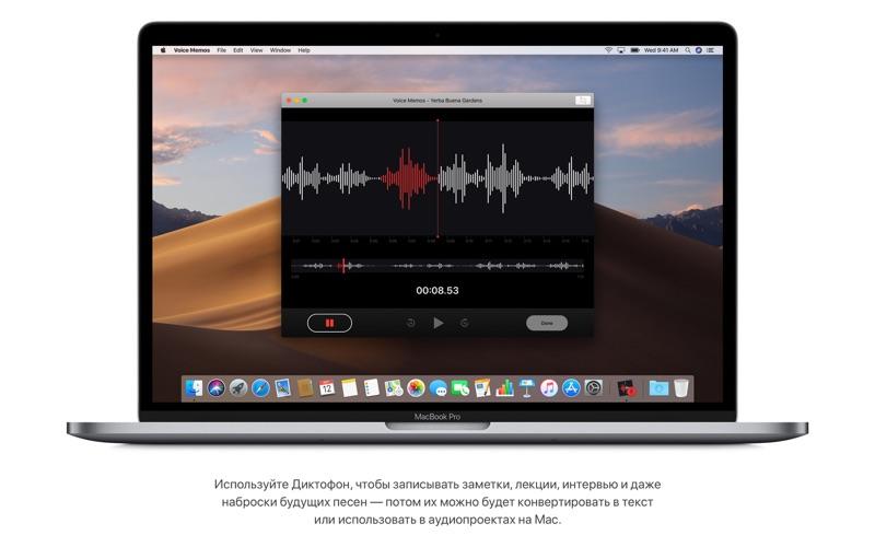 macOS Mojave скриншот программы 4