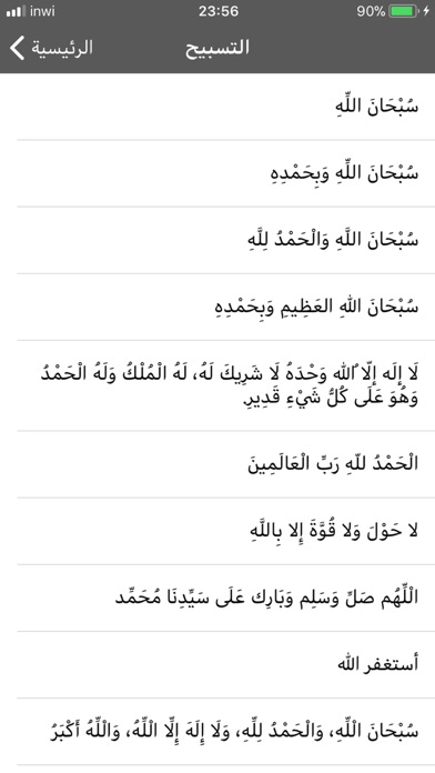 حصن المسلم أدعية وأذكار بالصوت screenshot 3