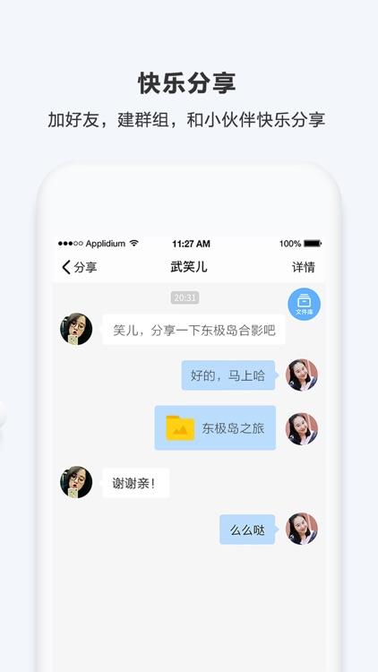 百度网盘 screenshot-3