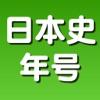 よくわかる日本史年号トレーニング - iPhoneアプリ