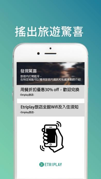 Etriplay : 智慧旅遊全新互動體驗屏幕截圖2