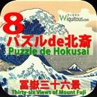 Hokusai8Puzzle icon