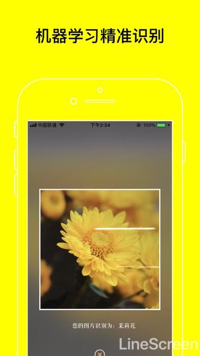 拍照识花 screenshot 3