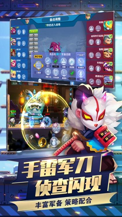 小小突击队-休闲射击手游 screenshot-4