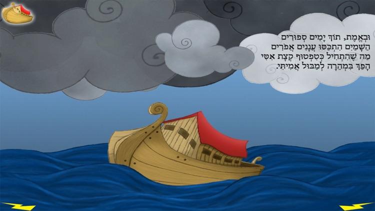 תיבת נח - עברית לילדים screenshot-3