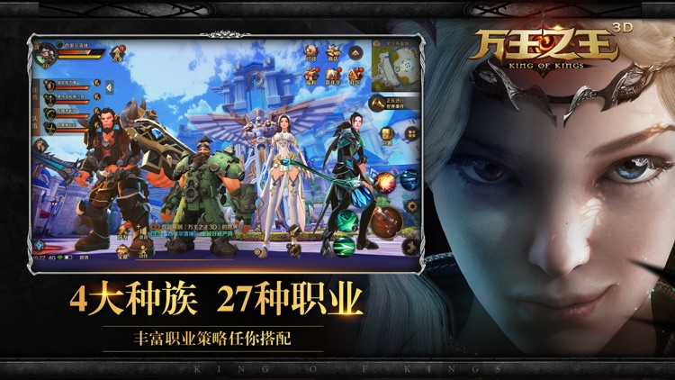 万王之王3D screenshot-2