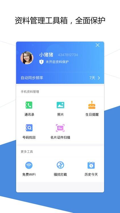 QQ同步助手-一键备份联系人的换机神器 screenshot-3