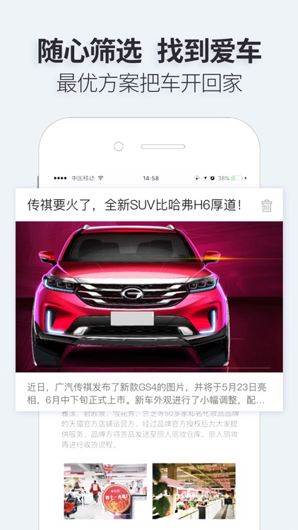 就有车-比价开新车 screenshot-3