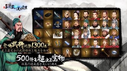 三國志漢末霸業 ScreenShot4