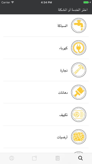 Fixer-App screenshot one