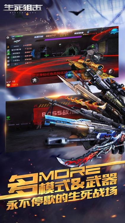 生死狙击-3D穿越枪战手游 screenshot-4