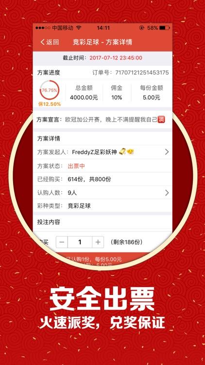 全民购彩-欧冠足球彩票 screenshot-3