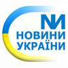 Новини України/Новости Украины