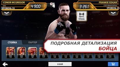 Скриншот №4 к EA SPORTS™ UFC®